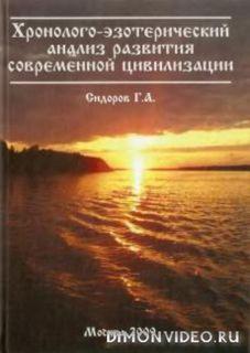 Истоки знания. Г.А. Сидоров