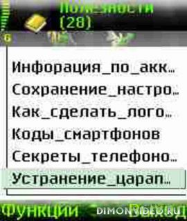 Poleznosti - v0.01