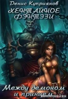 Между Демоном и Принцем  - Денис Куприянов