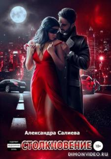 Столкновение - Александра Салиева