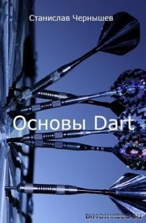 Основы Dart 2.12 - Станислав Чернышев