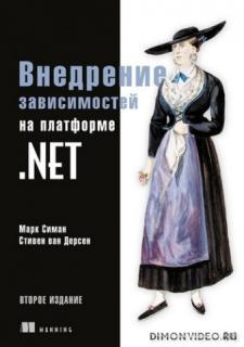 Внедрение зависимостей на платформе .NET. 2-е издание - Марк Симанн, Стивен ван Дерсен