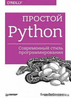 Простой Python. Современный стиль программирования 2-е издание - Билл Любанович