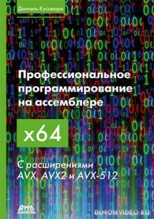 Профессиональное программирование на ассемблере x64 с расширениями AVX, AVX2 и AVX-512 - Даниэль Кус