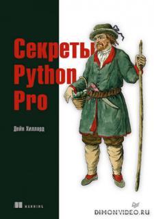 Секреты Python Pro - Дейн Хиллард