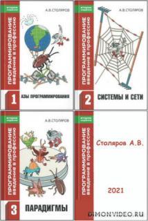 Программирование. Введение в профессию. 2-е издание. 3 Тома - Андрей Столяров
