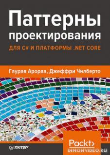 Паттерны проектирования для C# и платформы .NET Core - Гаурав Арораа, Джеффри Чилберто
