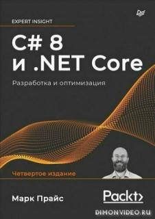 C# 8.0 и .NET Core. Разработка и оптимизация. 4-е издание - Марк Дж. Прайс