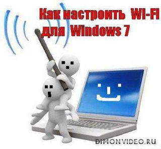 Настройка подключения к WI-FI для Windows 7 / Раздача интернета через Wi-Fi на другие устройства