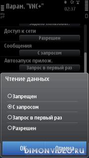 Все права для java в Symbian^3