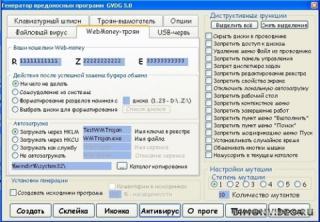 Генератор вредоносных программ GVDG