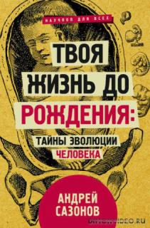 Твоя жизнь до рождения: тайны эволюции человека - Андрей Сазонов