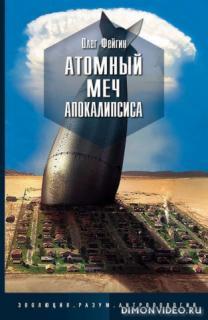 Атомный меч Апокалипсиса - Олег Фейгин