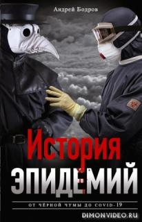 История эпидемий. От чёрной чумы до COVID-19 - Андрей Бодров