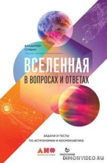 Вселенная в вопросах и ответах - Владимир Сурдин