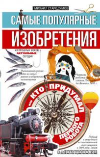Самые популярные изобретения из прошлых веков - Михаил Стародумов