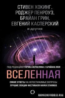 Вселенная. Емкие ответы на непостижимые вопросы - Коллектив авторов