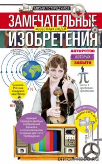 Замечательные изобретения известных людей авторство которых забыто - Михаил Стародумов