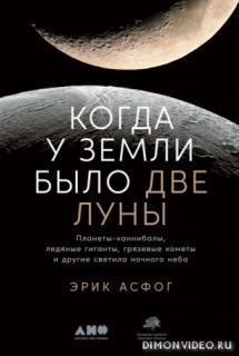 Когда у Земли было две Луны - Эрик Асфог
