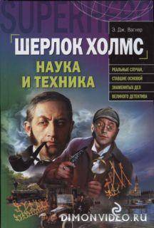 Шерлок Холмс: наука и техника - Э. Дж Вагнер