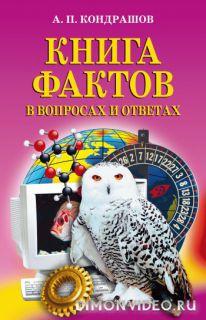 Книга фактов в вопросах и ответах - Анатолий Кондрашов