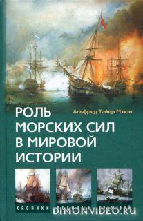 Роль морских сил в мировой истории - Альфред Тайер Мэхэн