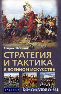 Стратегия и тактика в военном искусстве - Генрих Жомини