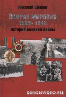 Вторая мировая. 1939–1945. История великой войны - Николай Александрович Шефов