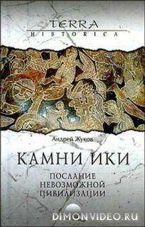 Камни Ики – послание невозможной цивилизации -  Андрей Жуков