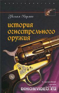 У. Карман - История огнестрельного оружия. С древнейших времен до ХХ века