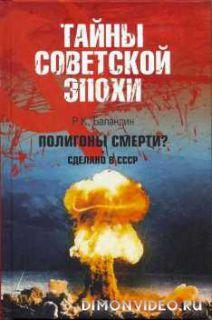 Полигоны смерти? Сделано в СССР - Рудольф Баландин