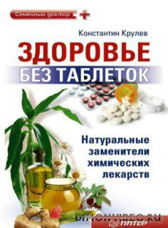 Здоровье без таблеток. Натуральные заменители химических лекарств - К. Крулев