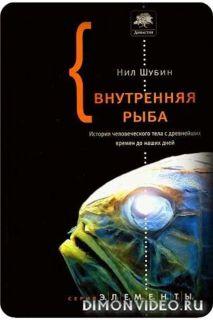 Внутренняя рыба. История человеческого тела с древнейших времен до наших дней - Нил Шубин