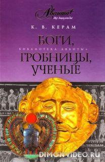 Боги, гробницы и ученые - Курт Вальтер Керам