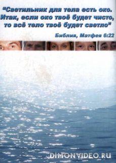 Восстановление зрения - Сергей Гаврюк