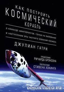 Как построить космический корабль - Джулиан Гатри