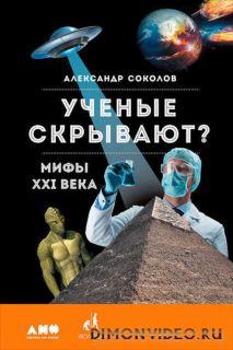 Ученые скрывают Мифы XXI века - Александр Соколов