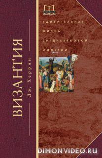 Византия. Удивительная жизнь средневековой империи - Джудит Херрин