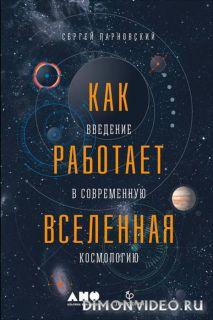 Как работает Вселенная: Введение в современную космологию - Сергей Парновский