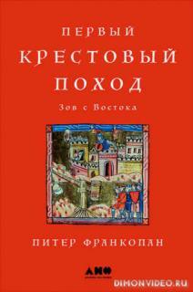 Первый крестовый поход: Зов с Востока - Питер Франкопан