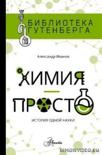 Химия – просто: история одной науки - Александр Иванов