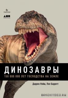 Динозавры. 150 000 000 лет господства на Земле - Даррен Нэйш, Пол Барретт