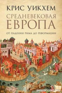 Средневековая Европа. От падения Рима до Реформации - Крис Уикхем