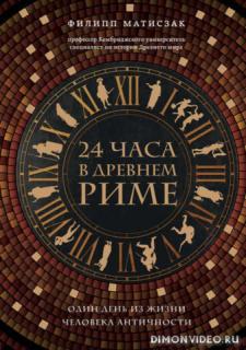 24 часа в Древнем Риме - Филипп Матисзак