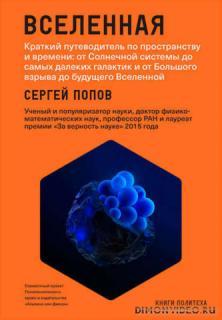 Вселенная - Сергей Попов