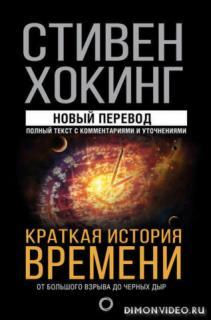 Краткая история времени. От Большого взрыва до черных дыр - Стивен Хокинг
