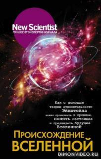 Происхождение Вселенной - Коллектив авторов