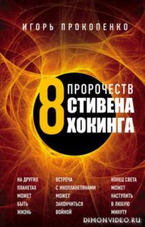 8 пророчеств Стивена Хокинга - Игорь Прокопенко