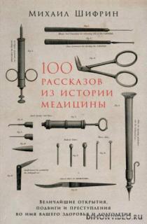 100 рассказов из истории медицины - Михаил Шифрин