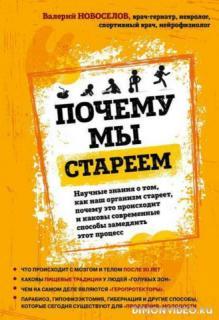 Почему мы стареем - Валерий Новоселов